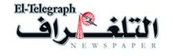 أشهر جريدة عربية في استراليا